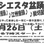 8/26に『シエスタ盆踊り』が開催されるみたいです!