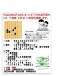 連珠(五目並べ)教室・競技会を開催します。