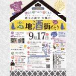 埼玉地酒街めぐりin川口を開催します!