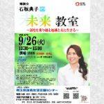 講演会「石坂典子の未来教室」を開催します
