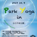 奈良山公園で無料パークヨガやります