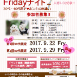 Fridayナイトafter7