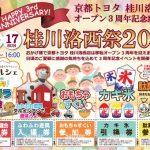 桂川洛西祭 2017