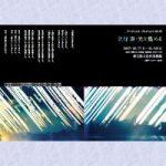 「アーティスト・プロジェクト#2.02北野謙:光を集める」を開催します!!