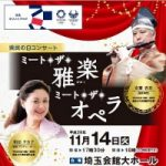 県民の日コンサートで雅楽とオペラを楽しもう!