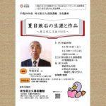 文化講座「夏目漱石の生涯と作品」を開催します