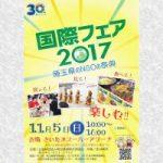 「国際フェア2017」を開催します!!