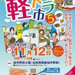 11月12日桜井駅前公園にて開催します。