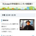 新しいラジオ局!八王子FM(77.5MHz)が開局!