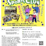 ライフスポーツキッズクラブを開催いたします!