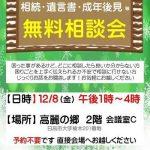 <NPO法人お茶の子彩彩の無料法律相談のお知らせ>