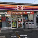 『サークルK公園南矢田店』