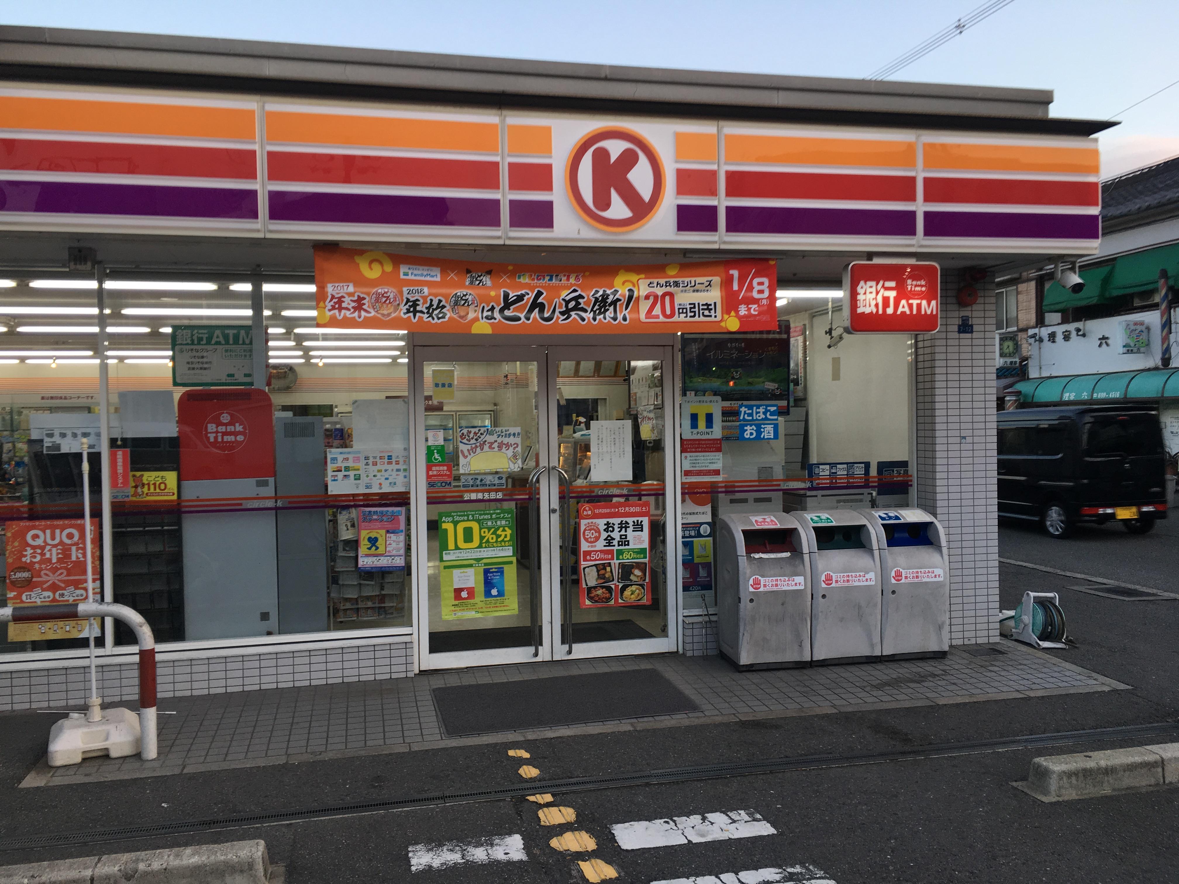 大阪市 東住吉区 | ジモニュース Powered by 地元ニュースアプリ ...