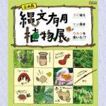 【縄文時代のイメージが変わる!】「縄文有用植物展」を開催します!