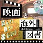 資料展示「読んで!観て!楽しい!映画と海外図書」を開催しています