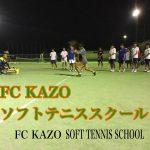 【2月ソフトテニススクール開催決定!】