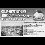 島田市博物館で昭和のモーターショー開催。