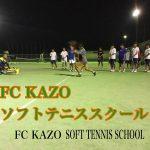 参加者募集!!【 FC KAZO ソフトテニススクール】