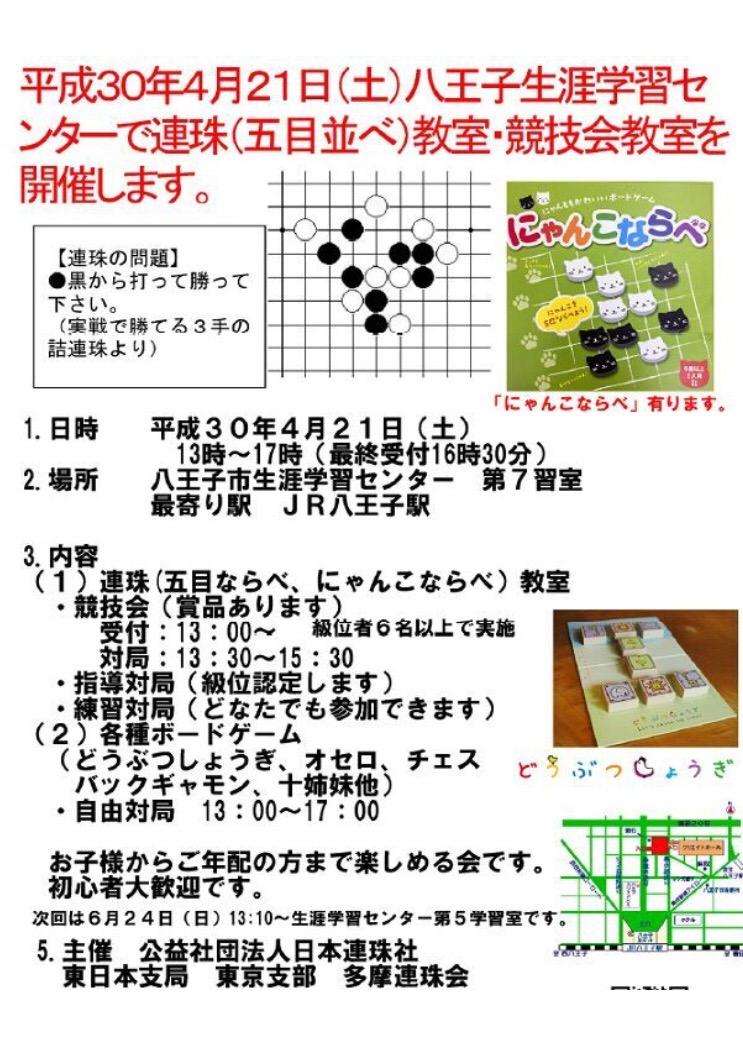 連珠(五目並べ)教室とボードゲーム体験会を開催します。