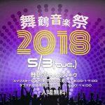 『舞鶴音楽祭2018』