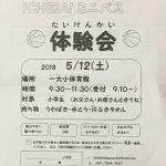 5/12(土)ミニバス体験会