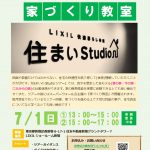 『住まいのStudioツアー』