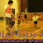 コミュニケーションスポーツ