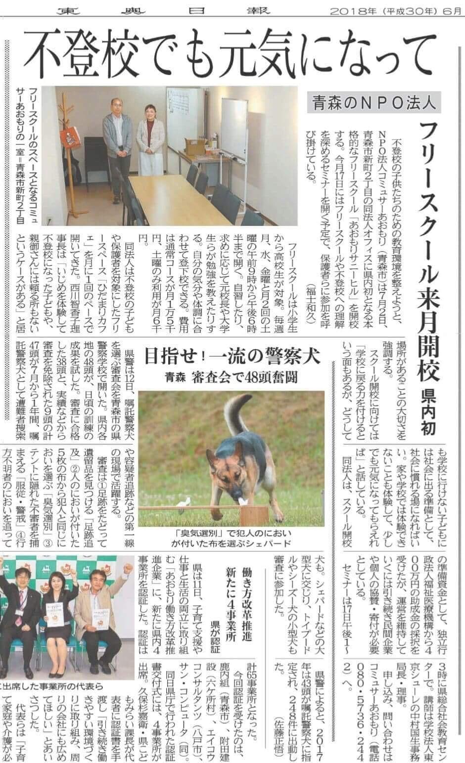 青森県初フリースクール開校です!