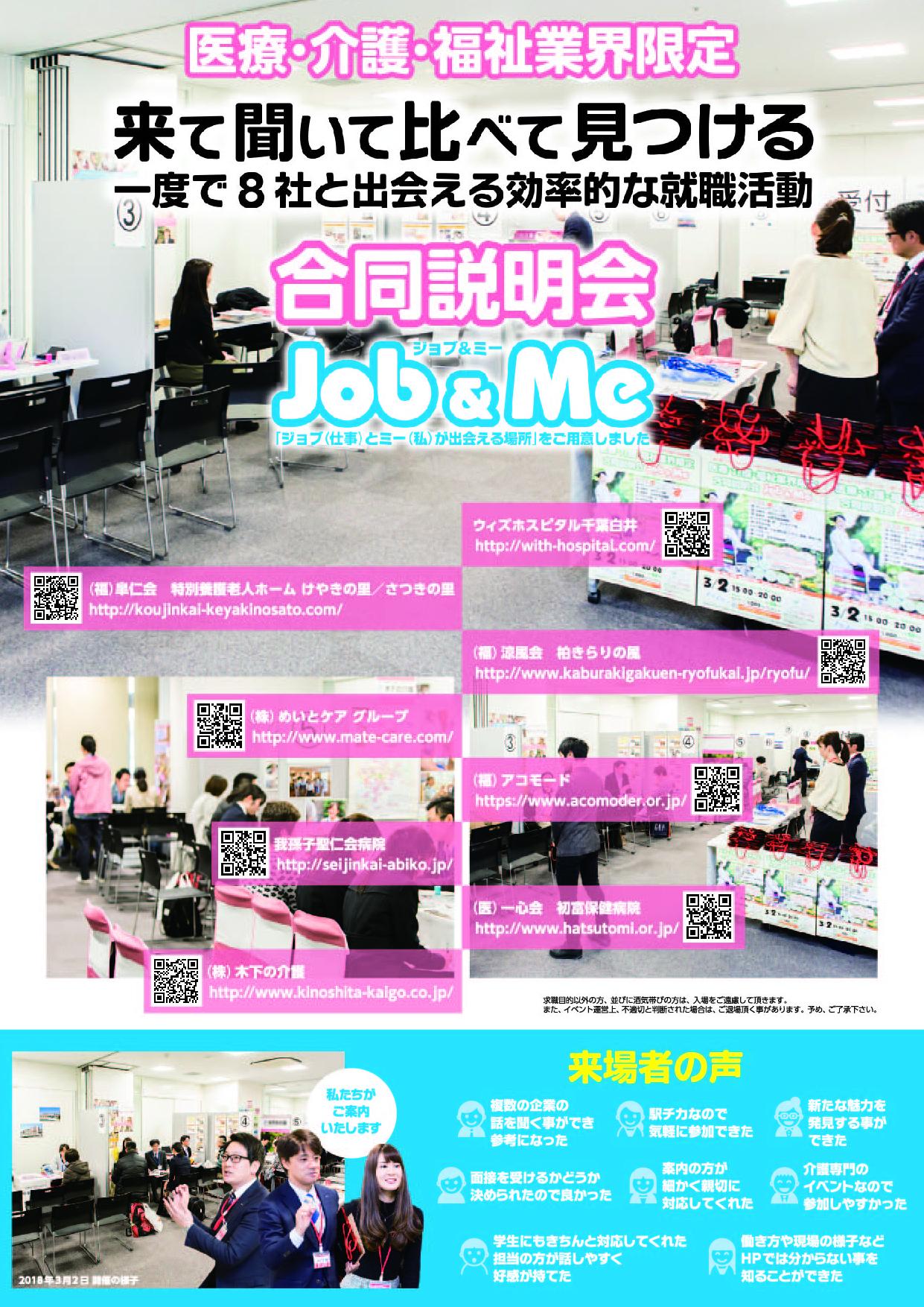 医療介護福祉業界合同説明会Job&Me【ジョブ アンド ミー】
