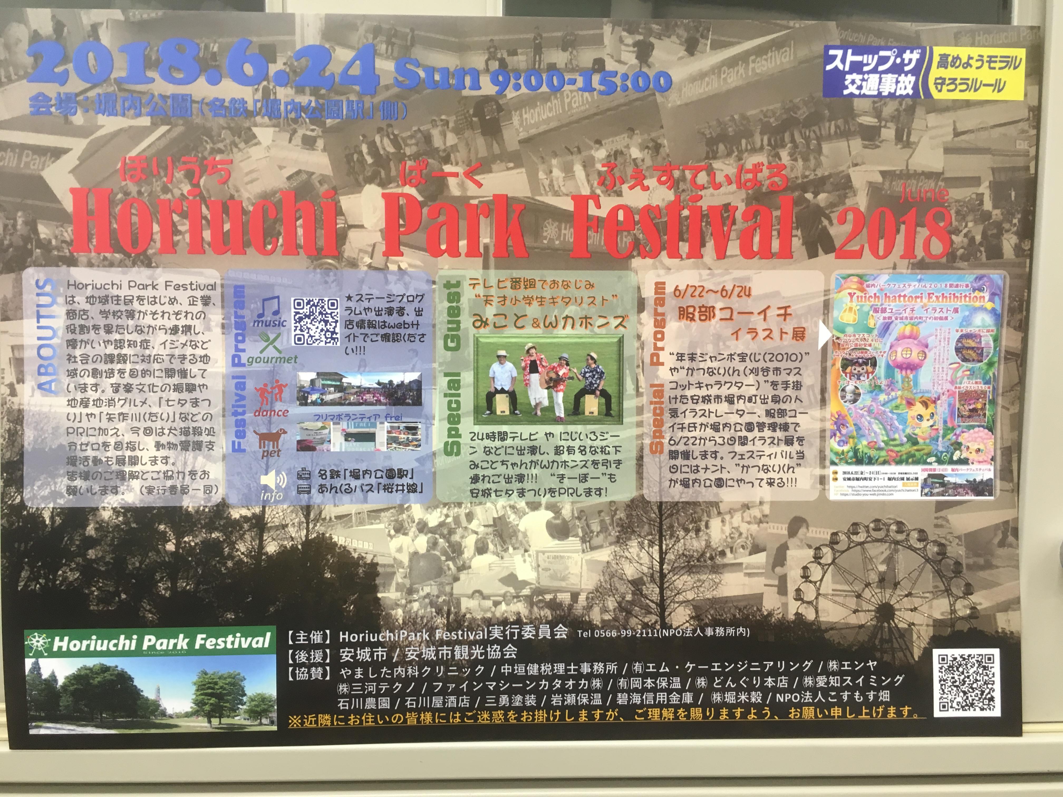 6月24日堀内公園にて開催します!
