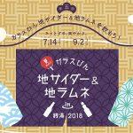 夏休み!!ガラスびん×地サイダー & 地ラムネ in 銭湯 2018