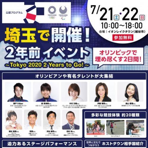 埼玉で開催!2年前イベント Tokyo 2020 2 Years to Go!