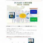 【ついに完成! FC KAZO 応援自動販売機!!】