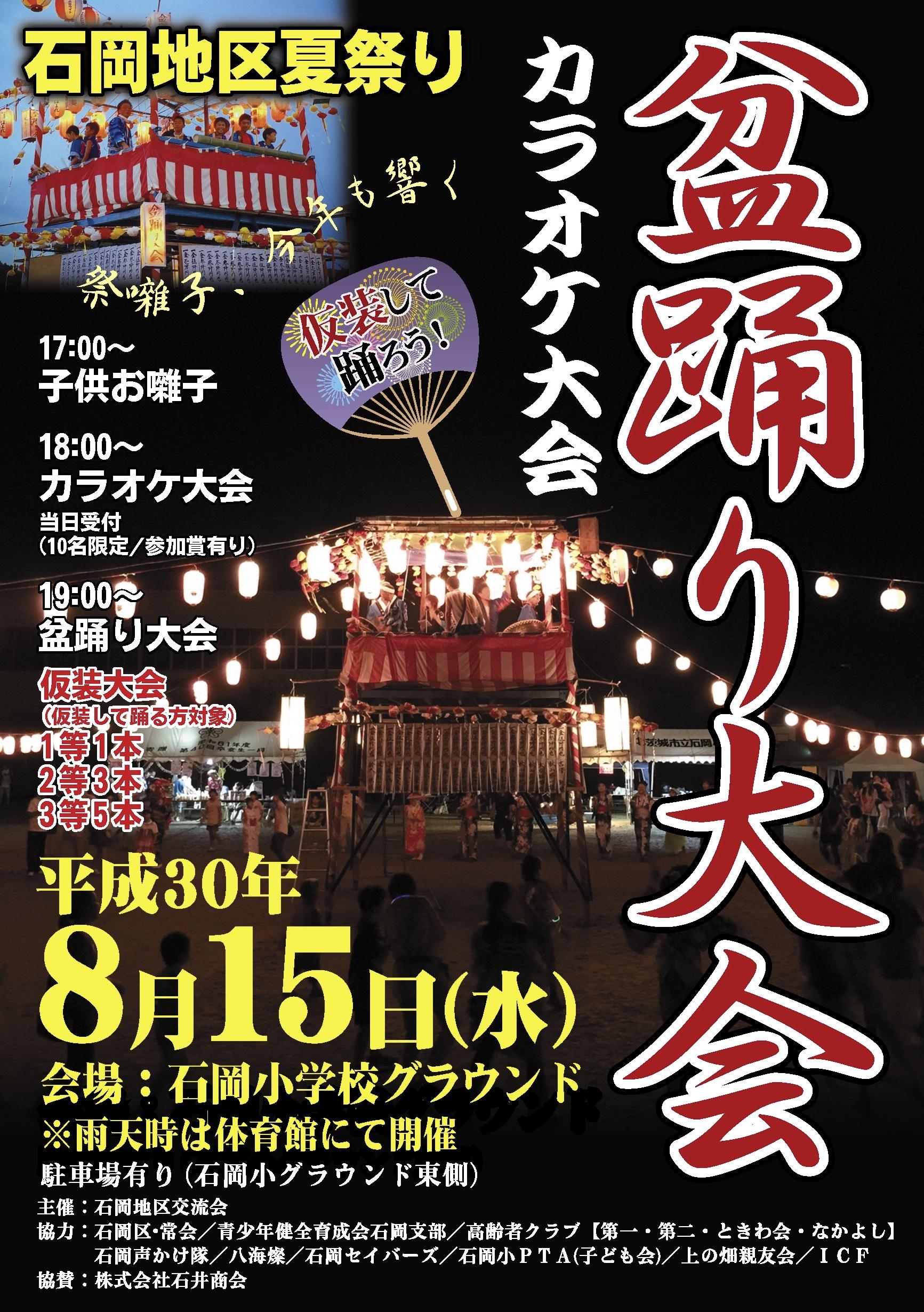 石岡地区 夏祭り盆踊り大会 2018