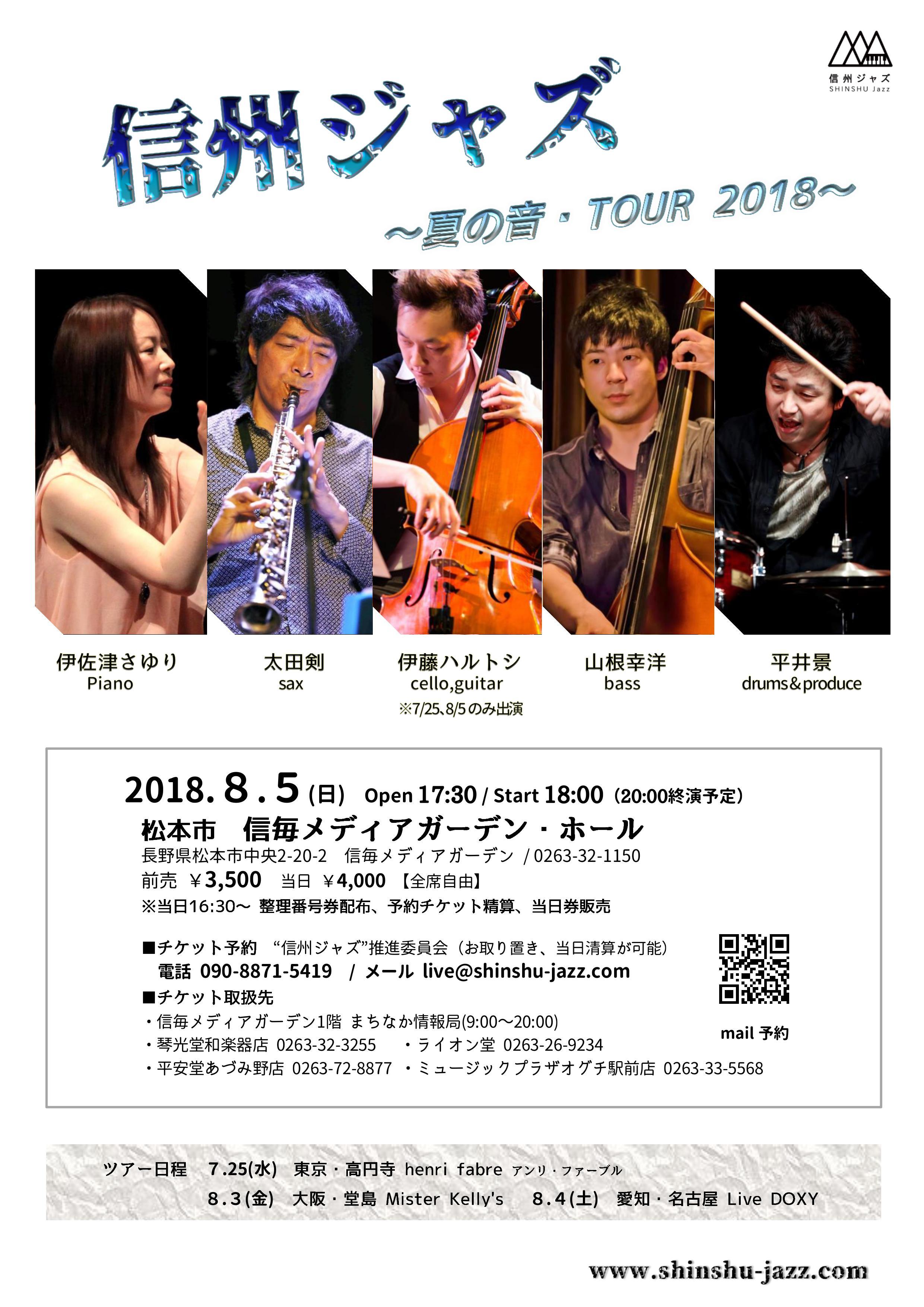"""""""信州ジャズ""""〜夏の音・TOUR2018〜"""