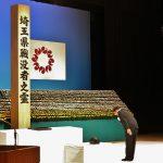 平成30年度埼玉県戦没者追悼式参列者募集