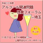 平成30年度アルコール関連問題啓発フォーラムin埼玉
