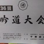 第36回千葉岳風会吟道大会