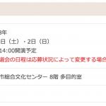 『第19回新人お笑い尼崎大賞』落語の部予選会