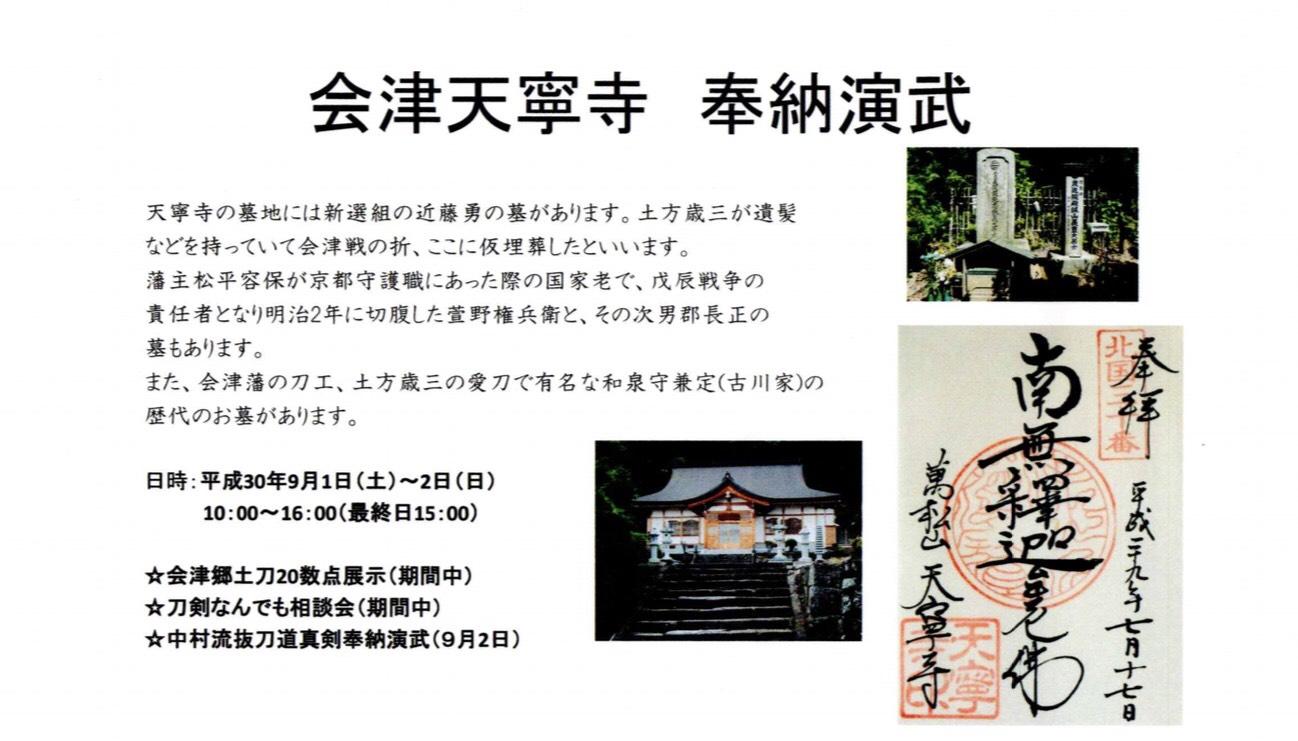 刀剣展示会を開催!