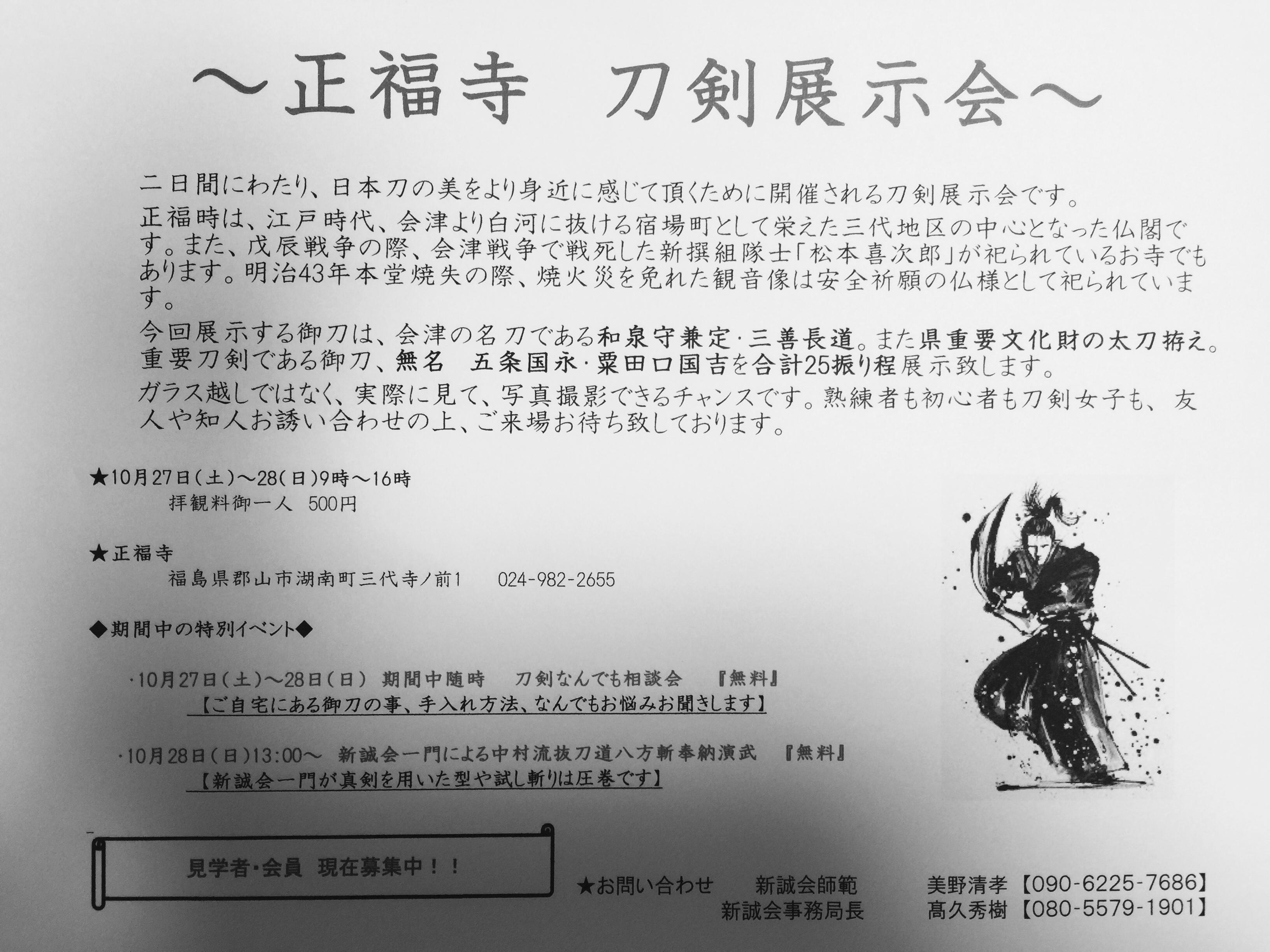 正福寺 刀剣展示