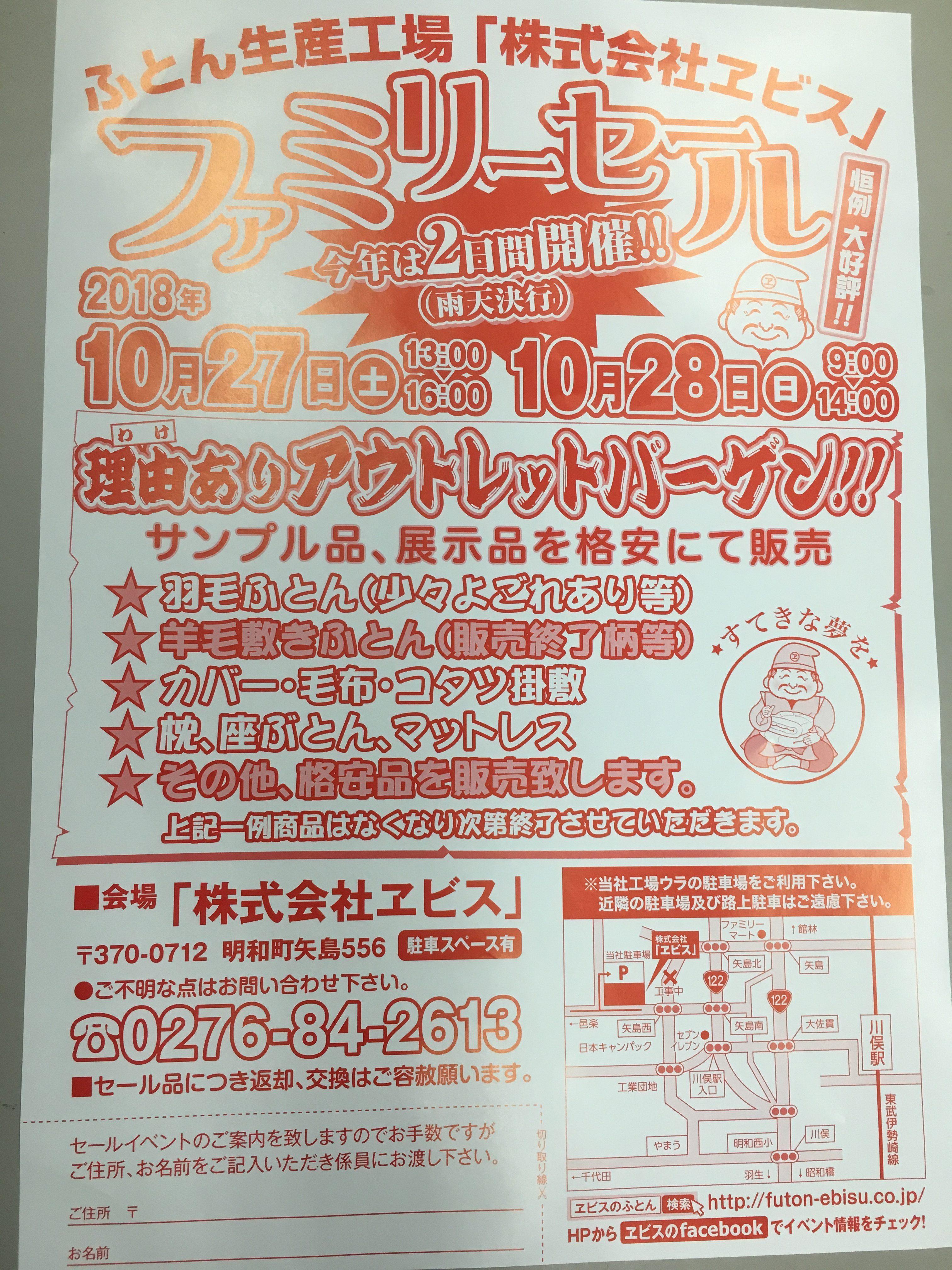 ファミリーセールが開催されます。