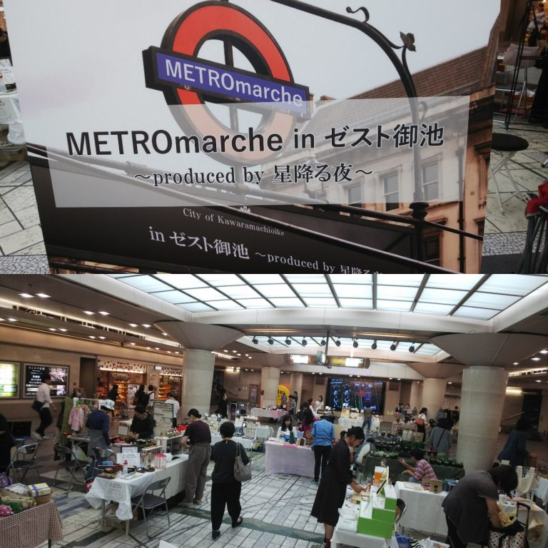 「METROメトロ marcheマルシェ inゼスト御池〜produced by星降る夜〜」