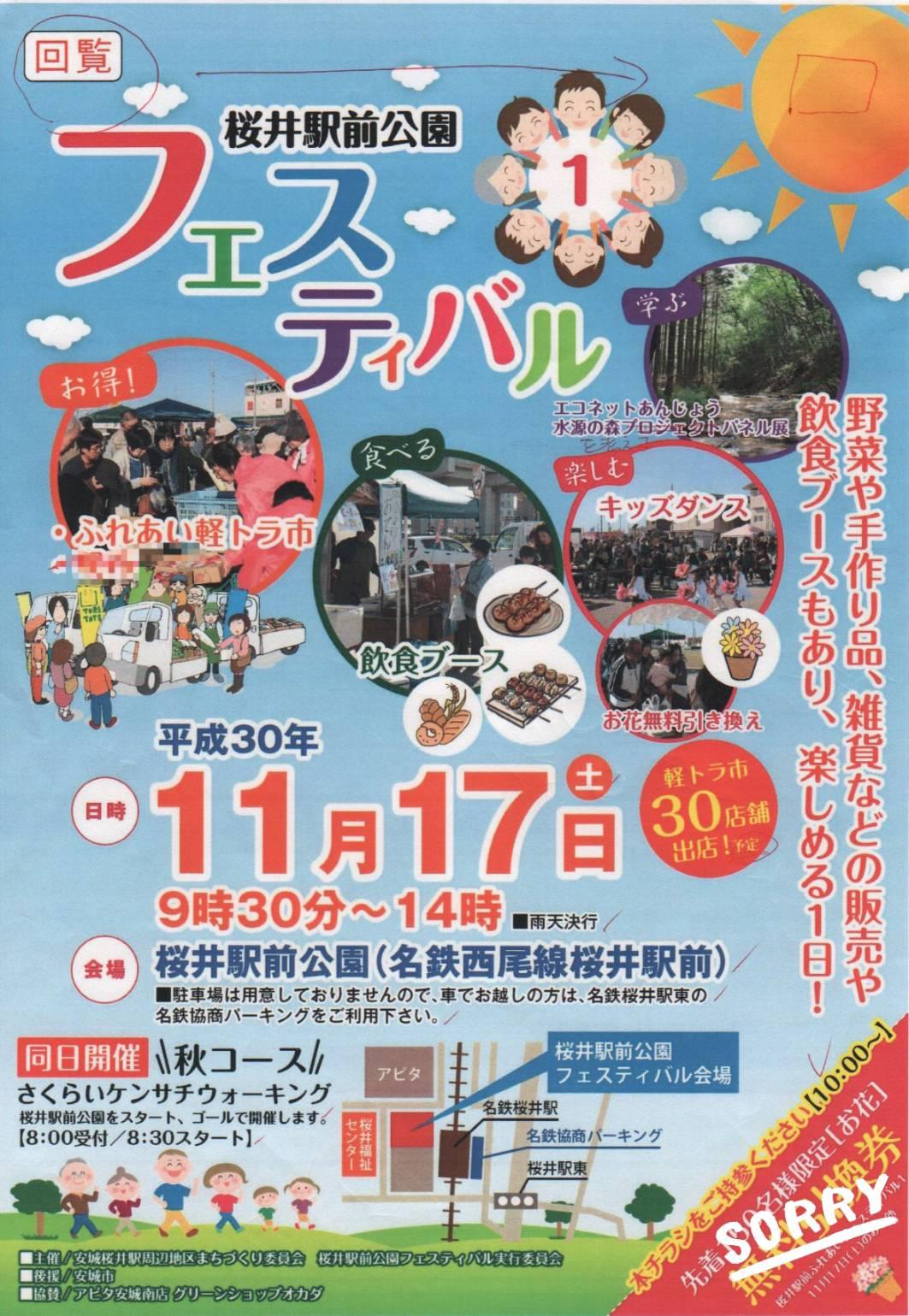 11月17日桜井駅前公園にて開催します!