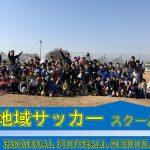 【FC KAZO サッカースクール生募集中!!】