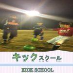 キック上達間違いなし!【FC KAZO キックスクール!!】専門練習!!