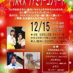 『まごころ クリスマスファミリーコンサート』