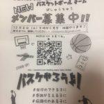 ICHIDAIミニバスケットボールクラブ