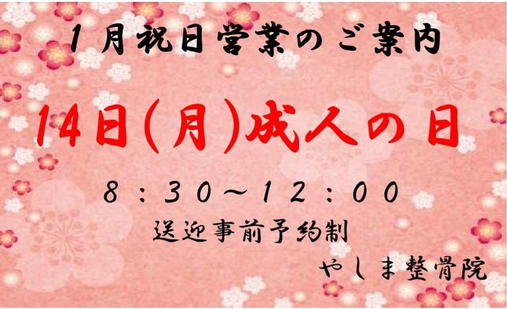 1/14(月)祝日営業のお知らせ