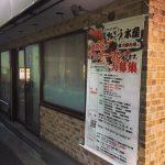 近鉄針中野駅